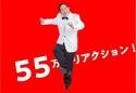 欽ちゃん、SNSデビュー テレビ離れの若者に視聴率100%男が挑む