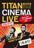 タイタンライブ、6月公演の出演者決定 片岡鶴太郎、南キャン、かもめんたるが登場