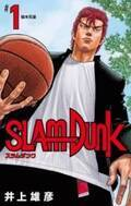 『SLAM DUNK 新装再編版』6作同時TOP10入りで歴代記録更新