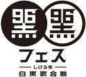 松崎しげる、今年も9・6に『黒フェス』開催 第1弾はももクロ、杏里、BiSH