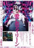 『愛しのアイリーン』ビジュアル解禁 安田顕が10万個のパチンコ玉風呂に浸かる
