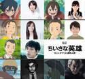 「ポノック短編劇場」木村文乃、尾野真千子、オダギリジョーら声の出演