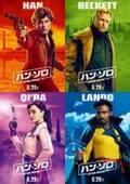 映画『ハン・ソロ』ならず者ばかりのキーキャラクターを紹介