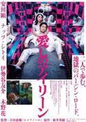 『愛しのアイリーン』特報解禁 主演・安田顕「覚悟して観たほうがいい」