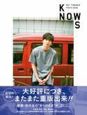 2016年発売の田中圭写真集が2位に上昇 1位は3週連続で欅坂46・菅井友香