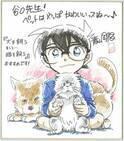 『犬を飼う そして…猫を飼う』発売記念で『コナン』作者から推薦描き下ろしイラスト公開