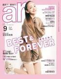 """安室奈美恵""""最高で、最後の笑顔"""" ラスト『ar』カバーで輝くスマイル"""