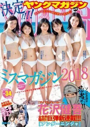 『週刊ヤングマガジン』34号表紙(C)LUCKMAN、佐藤佑一/ヤングマガジン