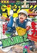 『週刊少年サンデー』33号も無料公開へ 『コロコロ』『週刊少年ジャンプ』『週刊少年マガジン』に続き…西日本豪雨で配送に影響
