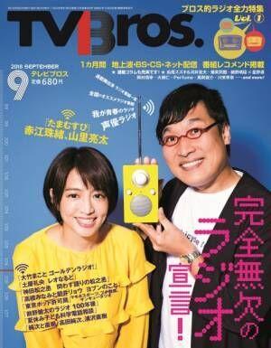 『TV Bros.』なのに…最新号でラジオ大特集表紙は赤江珠緒&山里亮太