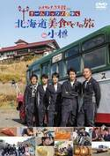 『ハナタレナックスEX小樽編』未公開シーン満載のDVD&Blu-ray発売決定
