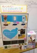 小学生にブレイク「ペーパークラフト自販機」を公式が無料提供するワケ