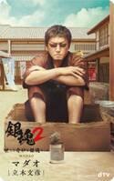『銀魂』最新第74巻の初版封入特典に「マダオ」ビジュアルカード