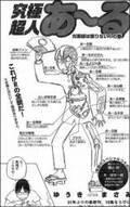 関ジャニ∞横山裕、「似ている」と話題のキャラになりきる 『スピリッツ』でコスプレ