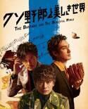 『クソ野郎と美しき世界』DVD&Blu-ray化決定 早期予約特典あり