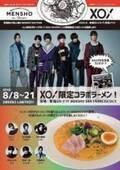 XOX、日本初上陸ミシュランラーメン店とコラボ 1日30食、2週間限定メニュー