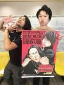 見取り図、NGK初単独決定 『ろくでなしBLUES』森田まさのり氏作のポスター完成