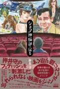 押井守監督、毒舌・主観まみれの映画本刊行