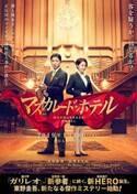 木村拓哉のホテルマン姿初公開 映画『マスカレード・ホテル』最新映像が解禁