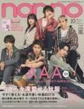AAA、『non-no』創刊47年で史上初の男女グループ表紙に