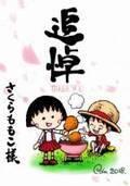 尾田栄一郎氏、さくらももこさん追悼 ルフィ&まる子の2ショットイラスト添え