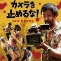 『カメラを止めるな!』主題歌も話題 映画に先駆けて世界ヒットの兆し