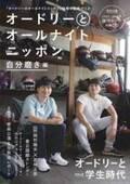 オードリーラジオ10周年で番組本 岡村隆史&若林正恭の特別対談、春日語録などを収録