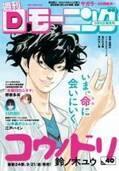 『週刊Dモーニング』3号分無料公開 北海道地震の被災状況を受け