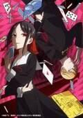 TVアニメ『かぐや様は告らせたい』来年1月放送 キービジュアル&スタッフ公開