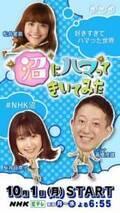 桜井日奈子、レギュラー番組初MCに「ワクワク」 NHK Eテレ『沼にハマってきいてみた』