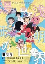 東京国際映画祭『湯浅政明の世界』メインビジュアル完成 「クレしん」「デビルマン」ら集結
