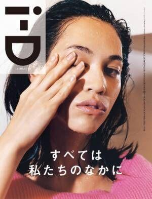 『i-D Japan no.6』(9月28日発売)表紙