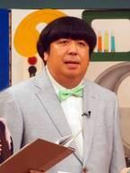 バナナマン日村勇紀、ラジオ生放送で謝罪「お騒がせして、申し訳ございません」