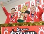 ハナコが『KOC』11代目王者に ファイナル3位から逆転優勝