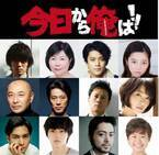 小栗、堤、山崎、山田… 福田雄一ファミリーが『今日俺』SPゲスト出演