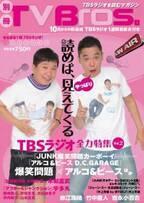 『別冊TV Bros.』で再びTBSラジオ特集 表紙は爆笑問題