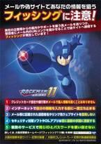 大阪府警察のサイバー犯罪防止啓発施策 初めて「ロックマン」を採用