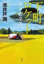 『下町ロケット』原作小説最新刊が初登場1位 第2弾TVドラマがいよいよスタート