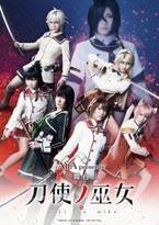 舞台『刀使ノ巫女』メインビジュアル解禁 刀使の女子中高生6人&折神紫が登場