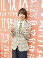 有澤樟太郎、ラジオのパーソナリティー挑戦で決意「リスナーさんの声に応えたい」