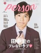 田中圭カバー雑誌、発売2日で重版決定 W表紙&大人っぽいポートレートも