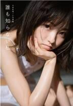 欅坂46・今泉佑唯、ソロ写真集が1位