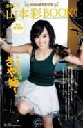 「みんな大好き さや姉!」NMB48卒業を記念し、山本彩と週プレの7年間を凝縮した永久保存版のBookinBook収録