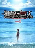 アニメ『進撃の巨人』Season3 Part.2、来年4月よりNHK総合で放送