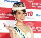 故・岡田眞澄さんの娘・朋峰さんがミス・インターナショナル日本代表に
