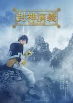 『封神演義』ミュージカル化決定 来年1月上演へ 太公望役に橋本祥平