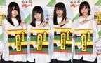 欅坂46、ライブフォトカード化に歓喜「コンプリートして」