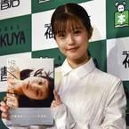 今田美桜、地元・福岡で撮影したファースト写真集に「ドキドキします」