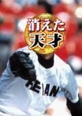 """""""消える魔球""""で夏の甲子園準V、あの高校生ドラ1投手はなぜ姿を消した?"""