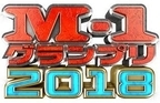 平成最後の『M-1』12・2生放送 敗者復活も同日開催